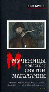 Кен Бруен -Мученицы монастыря Святой Магдалины