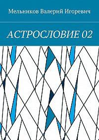 Валерий Мельников -АСТРОСЛОВИЕ02