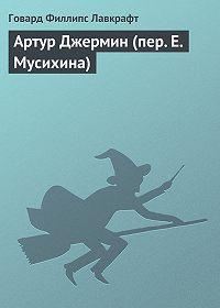 Говард Лавкрафт -Артур Джермин (пер. Е.Мусихина)