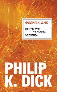 Филип Дик -Стигматы Палмера Элдрича
