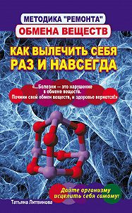 Татьяна Литвинова -Методика «ремонта» обмена веществ. Как вылечить себя раз и навсегда