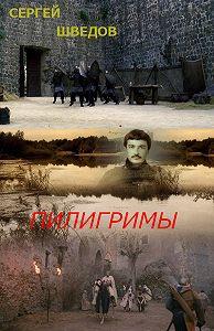 Сергей Шведов -Пилигримы