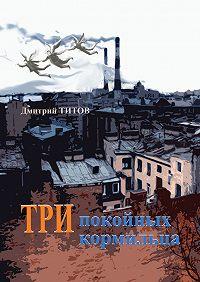 Дмитрий Титов - Три покойных кормильца