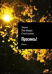 Дарья Dee Happy Счастливая -Проснись! Роман