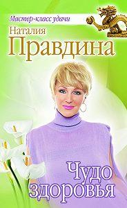Наталия Правдина -Чудо здоровья