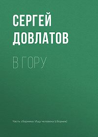 Сергей Донатович Довлатов -В гору