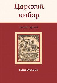 Елена Степанян -Царский выбор