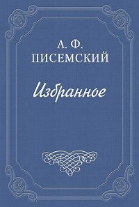 Алексей Писемский -Боярщина