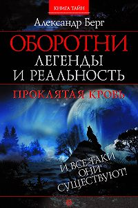 Александр Берг -Оборотни. Легенды и реальность. Проклятая кровь