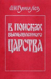 Лев Гумилев -В поисках вымышленного царства
