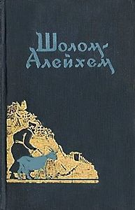 Шолом-Алейхем - Мой первый роман