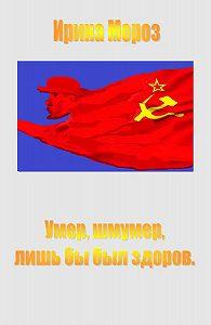 Ирина Мороз -Умер, шмумер, лишь бы был здоров