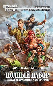Милослав Князев -Пираты Драконьих островов