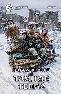 Павел Корнев -Там, где тепло