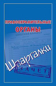 Мария Кановская -Правоохранительные органы. Шпаргалки
