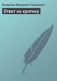 Владимир Одоевский -Ответ на критику