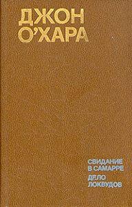 Джон О`Хара -Свидание в Самарре