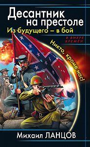 Михаил Ланцов -Из будущего – в бой. Никто, кроме нас!