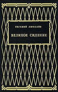 Евгений Люфанов -Книга царств