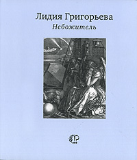 Лидия Григорьева - Небожитель: Книга стихотворений