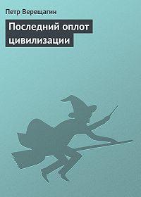 Петр Верещагин -Последний оплот цивилизации
