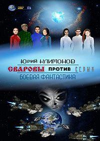 Юрий Климонов -Сваровы против серых