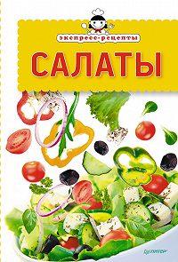 Сборник рецептов -Экспресс-рецепты. Салаты