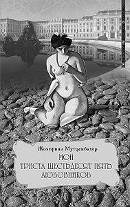 Жозефина Мутценбахер -Мои 365 любовников