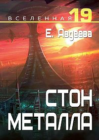 Е. Авдеева - Вселенная19