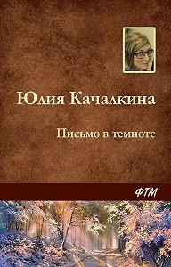 Юлия Качалкина - Письмо в темноте