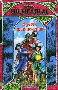 Игорь Шенгальц -Время приключений