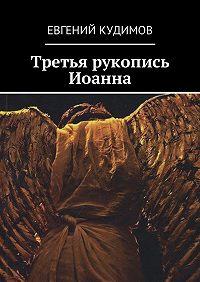 Евгений Кудимов -Третья рукопись Иоанна