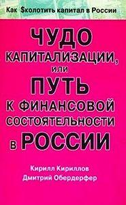 Кирилл Валерьевич Кириллов -Чудо капитализации, или Путь к финансовой состоятельности в России