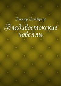 Виктор Бондарчук - Владивостокские новеллы