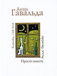 Анна Гавальда -Просто вместе