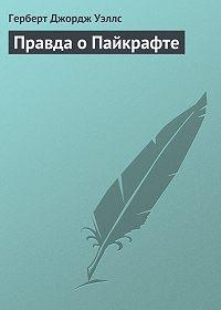 Герберт Уэллс -Правда о Пайкрафте