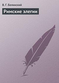 В. Г. Белинский -Римские элегии