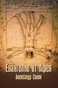 Александр Солин -Евангелие от Афея