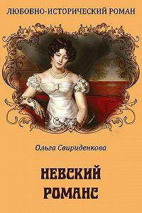 Ольга Свириденкова -Невский романс