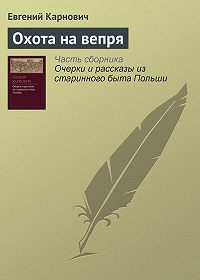 Евгений Карнович -Охота на вепря