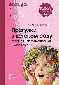 Татьяна Долгова -Прогулки в детском саду. Старшая и подготовительная к школе группы