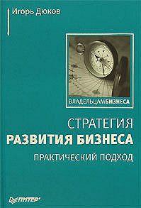 Игорь Дюков - Стратегия развития бизнеса. Практический подход