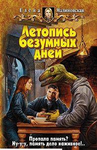 Елена Малиновская -Летопись безумных дней