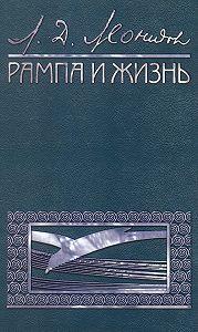 Леонид Леонидов -Рампа и жизнь