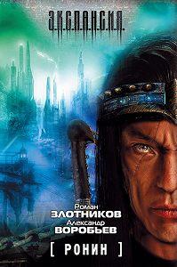 Роман Злотников -Ронин