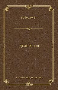 Эмиль Габорио -Дело № 113