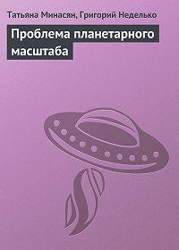 Татьяна Минасян -Проблема планетарного масштаба