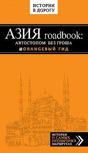 Егор Путилов - Азия roadbook: Автостопом без гроша