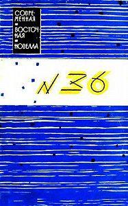 Хироси Нома - № 36