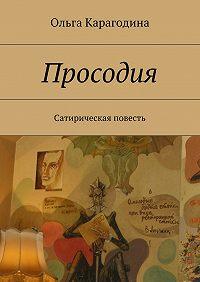 Ольга Карагодина -Просодия. Сатирическая повесть